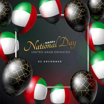 Cartolina d'auguri di felice giornata nazionale degli emirati arabi uniti. palloncini con bandiera emirato