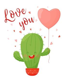 Carta di san valentino. cactus simpatico cartone animato con palloncino a forma di cuore e scritte.