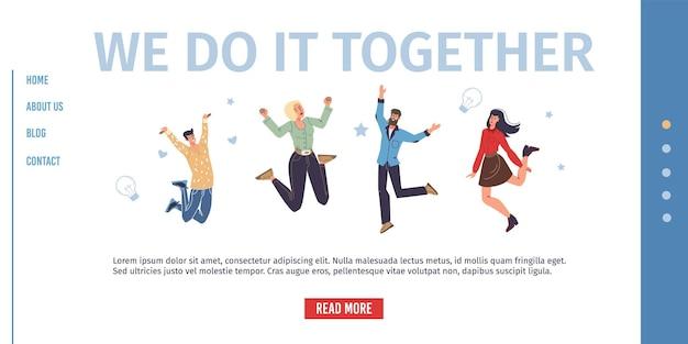 Gli amici dei personaggi piatti dei cartoni animati vettoriali si rallegrano insieme, il team amichevole di giovani celebra il successo, saltando felicemente - pronto per l'uso del sito web online design, concetto di social media