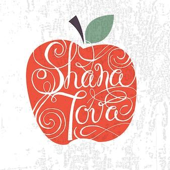 Insieme vettoriale di etichette ed elementi per rosh hashanah (capodanno ebraico). icona/badge con mela e firma 'shana tova' (felice anno nuovo). modello per cartolina o biglietto d'invito