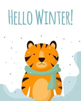 Cartolina d'auguri vettoriale ciao inverno cartolina con una tigre in una sciarpa cartolina con neve che corre