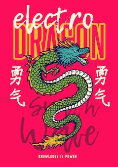 Vector l'illustrazione del serpente di drago dell'asia nel retro grafico di stile degli anni 80. le parole kanji giapponesi significano coraggio.