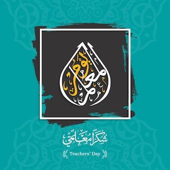 Vettore della giornata degli insegnanti in calligrafia araba