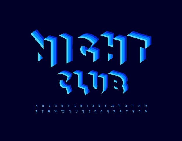 Emblema alla moda vettoriale night club blue layered font set creativo di lettere e numeri dell'alfabeto 3d
