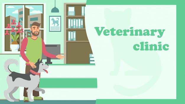 Modello di vettore di bandiera piatto clinica veterinaria