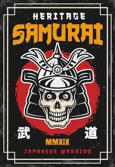 Poster colorato vintage con teschio di samurai giapponese nell'illustrazione decorativa di vettore del casco. texture e testo grunge separati a strati