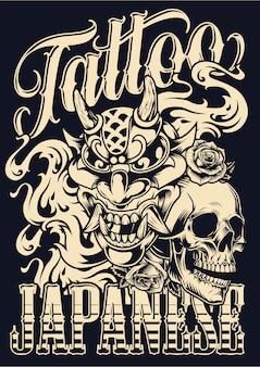Poster di tatuaggio giapponese vintage