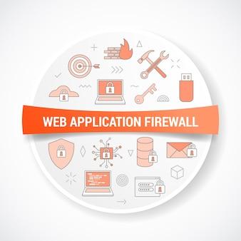 Concetto di firewall per applicazioni web waf con concetto di icona con vettore di forma rotonda o circolare