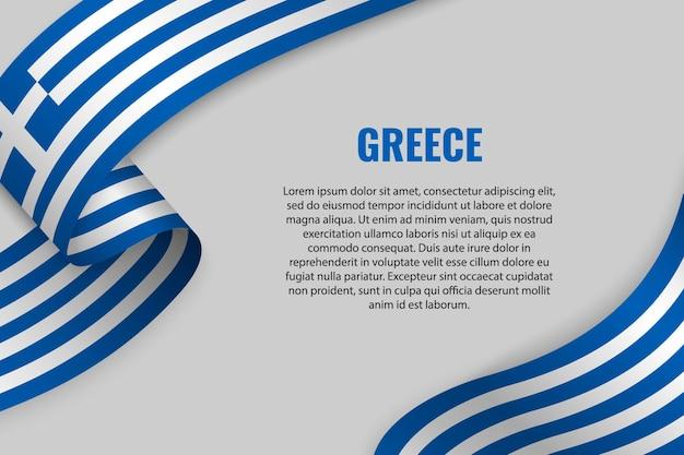 Sventolando in nastro o banner con bandiera della grecia