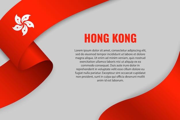 Sventolando in nastro o banner con bandiera di hong kong