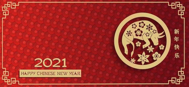 Modello di banner largo. anno nuovo cinese anno del bue.