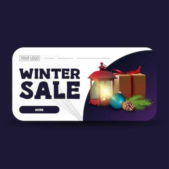 Saldi invernali, banner web moderno orizzontale con angoli arrotondati con regalo, lanterna vintage, ramo di un albero di natale con un cono e una palla di natale
