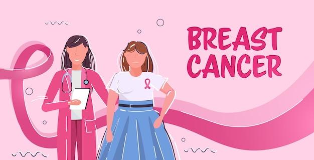 Donna paziente avendo consultazione con medico femminile cancro al seno giorno consapevolezza della malattia e concetto di prevenzione nastro rosa