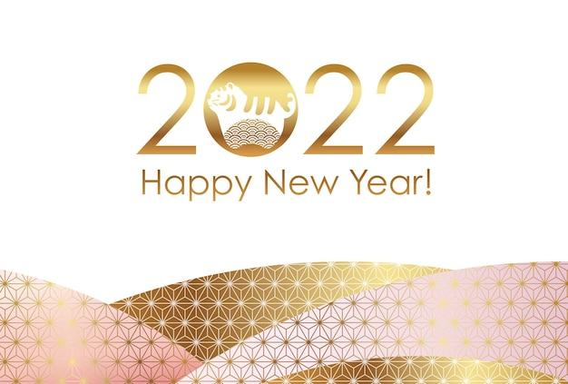 L'anno 2022 l'anno della tigre biglietto di auguri decorato con motivi vintage giapponesi