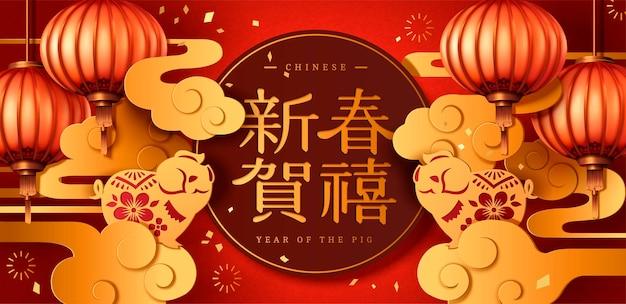 Anno del maiale design di auguri in stile arte cartacea con lanterne e nuvole dorate