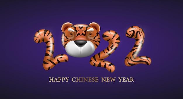 L'anno del modello di biglietto di auguri della tigre 2022 felice anno nuovo. icona di vettore del fumetto kawaii carattere illustrazione.