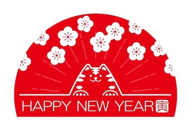 L'anno del simbolo di saluto della tigre con la traduzione del testo del timbro zodiacale la tigre