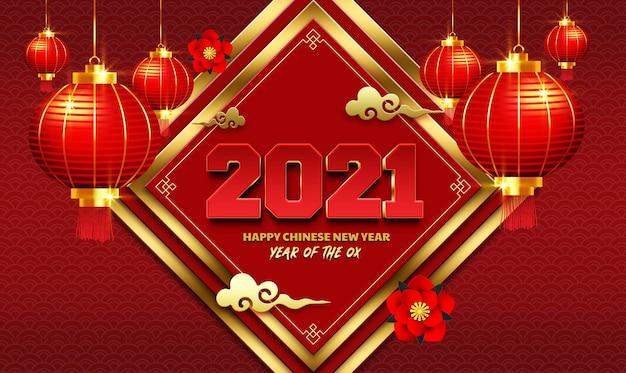 2021 gelukkig chinees nieuwjaar 3d teksteffect sjabloon