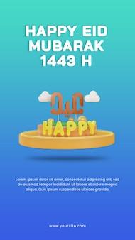 3d render feliz eid mubarak 1443 h historias plantilla de diseño
