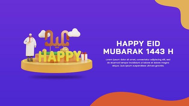 3d render happy eid mubarak 1443 h met mannelijk karakter op podium banner ontwerpsjabloon