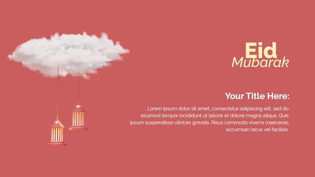 3d render van eid mubarak concept lantaarns opknoping in de wolken