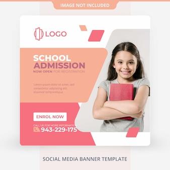 Banner cuadrado de admisión escolar o plantilla de banner de redes sociales