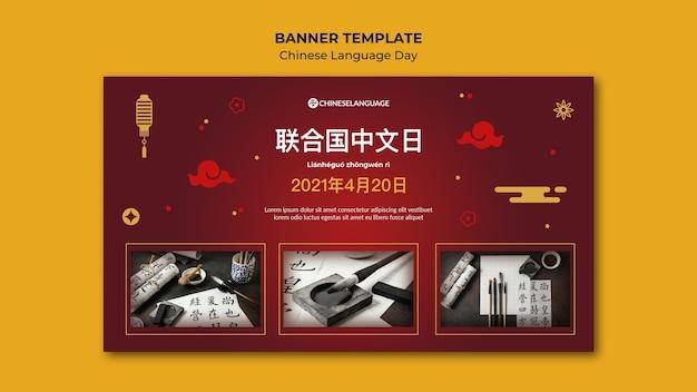 Banner del día del idioma chino