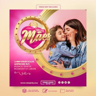 Banner de redes sociales mes de las madres en portugués 3d render