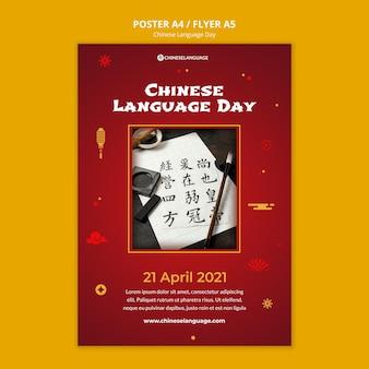 Cartel del día de la lengua china