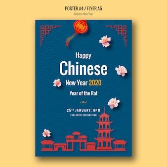 Cartel de feliz año nuevo chino con edificios