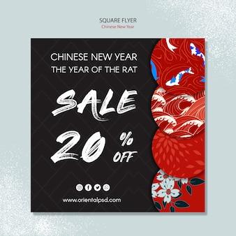 Cartel con ofertas especiales para año nuevo