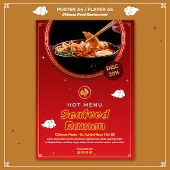 Chinees eten poster sjabloon
