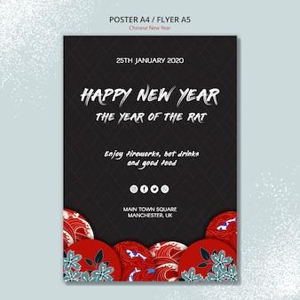 Chinees nieuwjaar posterontwerp voor sjabloon