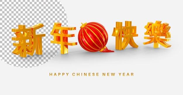 Chinese nieuwe jaargroet tekst met lantaarn 3d-rendering geïsoleerd