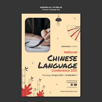 Chinese taal poster sjabloon Gratis Psd