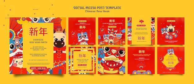 Colección de publicaciones de redes sociales festivas del año nuevo chino