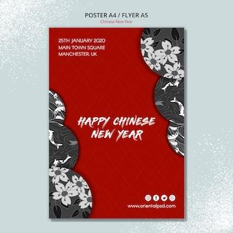Concepto de cartel para año nuevo chino