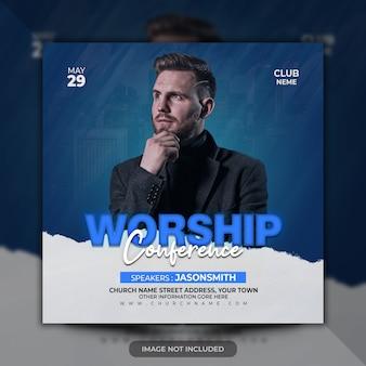 Conferencia de adoración flyer de la iglesia premium psd