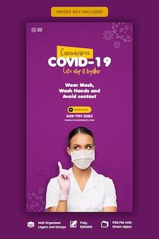 Coronavirus o plantilla de historia de instagram convid-19