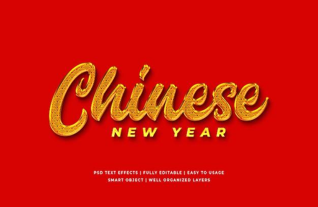 Efecto de texto de año nuevo chino dorado