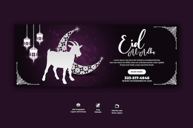 Eid al adha mubarak islamitisch festival facebook voorbladsjabloon