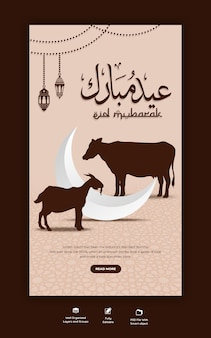 Eid al adha mubarak islamitisch festival instagram en facebook-verhaalsjabloon