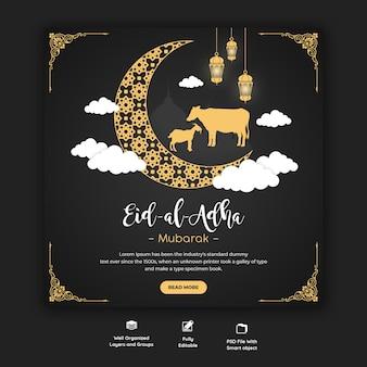Eid al adha mubarak islamitisch festival social media bannersjabloon