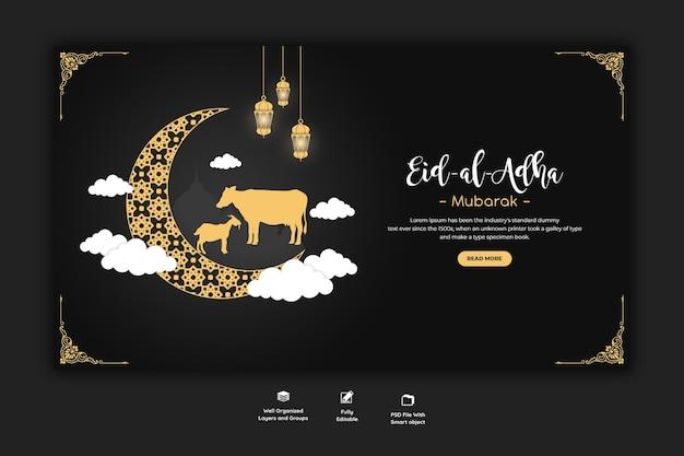 Eid al adha mubarak islamitisch festival webbannersjabloon