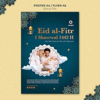 Eid al-fitr afdruksjabloon met foto