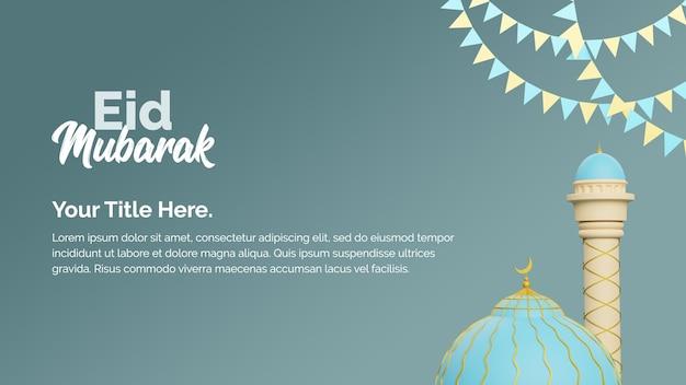 Eid al fitr viering sjabloon voor spandoek 3d-weergave van prachtige koepel en minaret