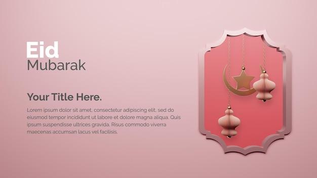 Eid mubarak-decoratieontwerp met toenemende maan arabische lantaarn