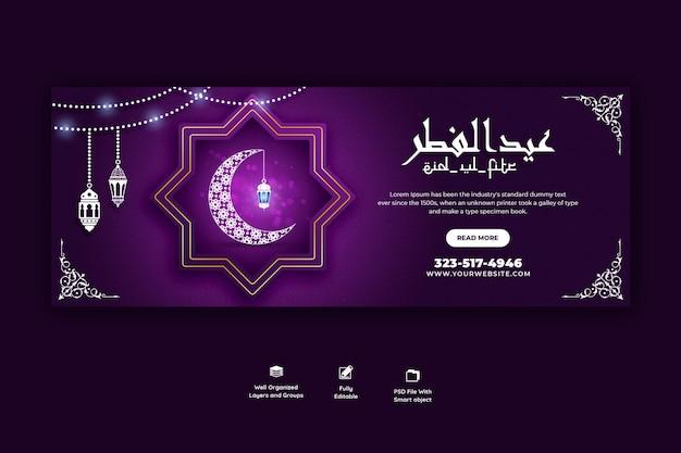 Eid mubarak en eid ul-fitr facebook omslagsjabloon