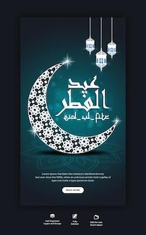 Eid mubarak en eid ul-fitr instagram- en facebookverhaalsjabloon