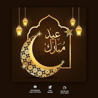 Eid mubarak en eid ul-fitr sociale media-bannermalplaatje Gratis Psd